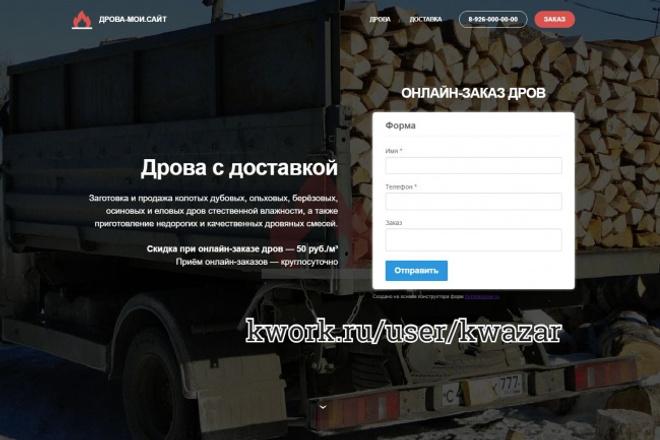 Продам сайт по продаже дров landing page 1 - kwork.ru