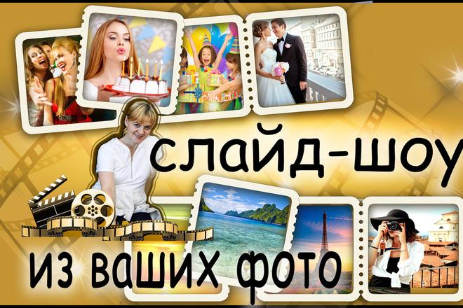 Слайд-шоу из ваших фото на любую музыку 1 - kwork.ru