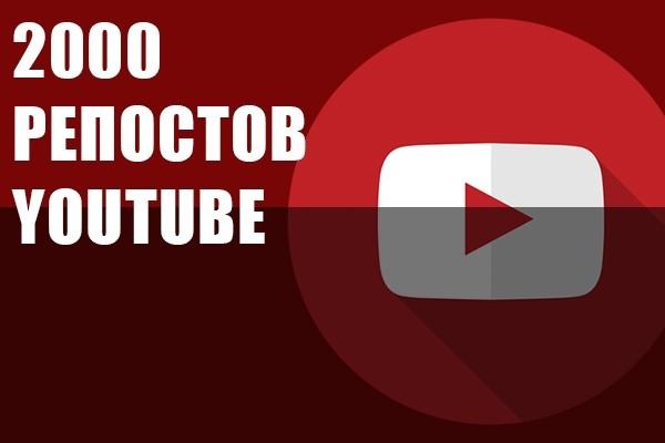 Репосты Youtube 2000 для вашего видео Ютуб 1 - kwork.ru