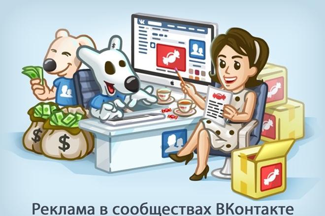 Размещу вручную Ваше объявление в 100 сообществах ВКонтакте 1 - kwork.ru