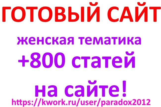 Готовый сайт женской тематики + 800 статей 1 - kwork.ru