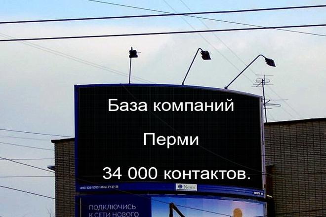 База компаний Пермь 34000 контактов 1 - kwork.ru