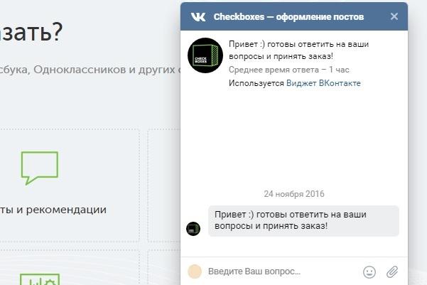 Установлю любой виджет ВК на Ваш сайт 1 - kwork.ru