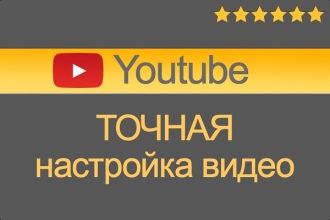 Настройка видео на youtube канале под ключ 1 - kwork.ru