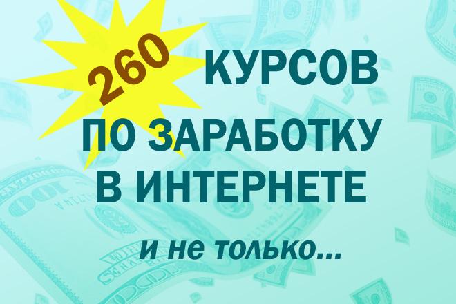 260 курсов по заработку в интернете и не только 1 - kwork.ru