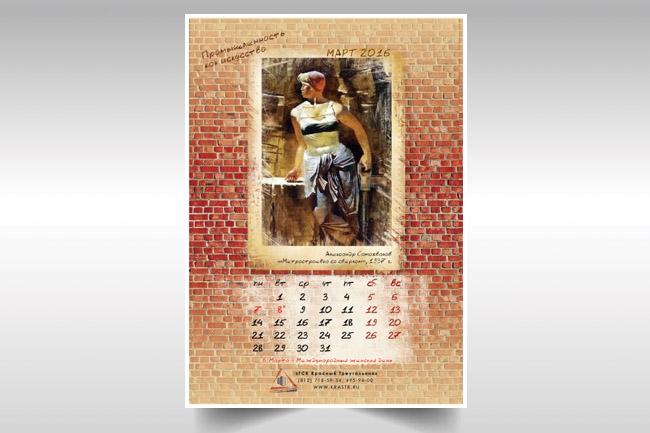 Дизайн календарей 5 - kwork.ru