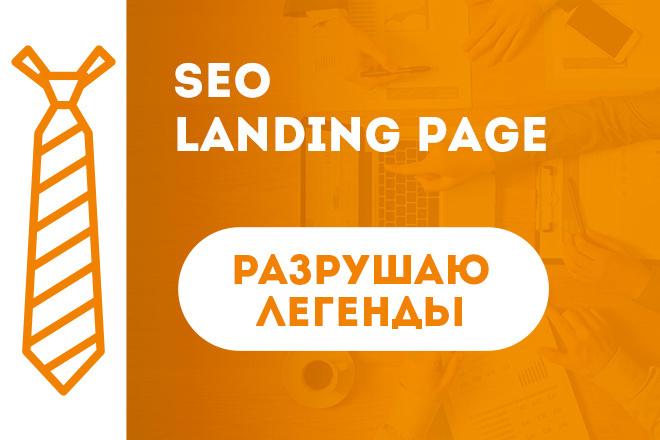 SEO Landing Page. Оптимизация лендинга для попадания в ТОП-10 1 - kwork.ru