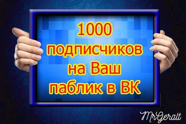 Привлеку 1000 человек в вашу группу в ВКонтакте 1 - kwork.ru