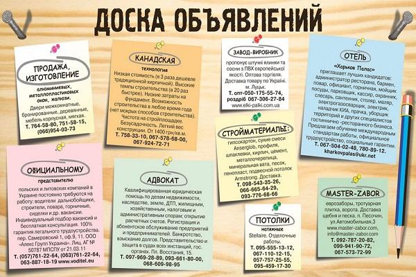 Размещу объявления, рекламу на популярных досках объявлений 1 - kwork.ru