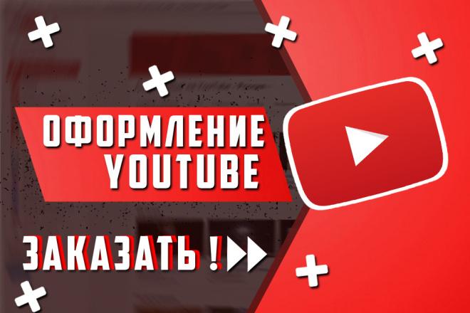 Оформление YouTube 8 - kwork.ru