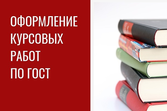 Оформляю курсовые работы по экономике и менеджменту по ГОСТ 1 - kwork.ru