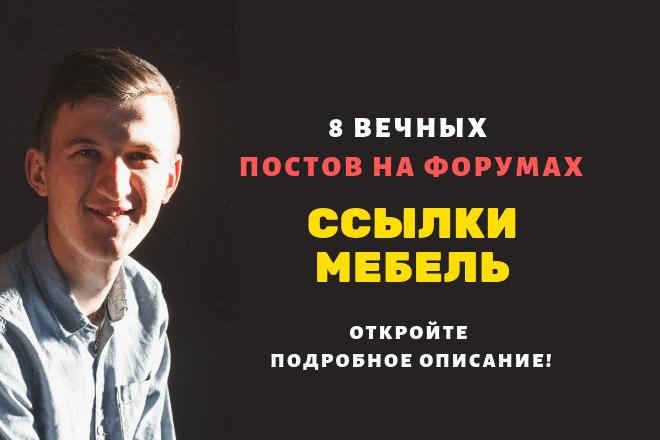 Ссылки мебель. Размещу крауд ссылки на форумах о мебели 1 - kwork.ru