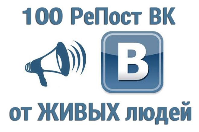 За день 100 живых репостов ВКонтакте. Вручную, только пользователи 1 - kwork.ru