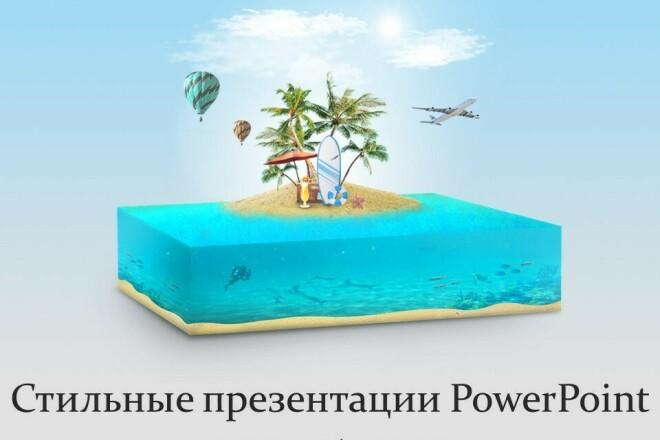 Создание презентации в PowerPoint 30 - kwork.ru