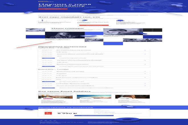 Адаптивная верстка страницы сайта 13 - kwork.ru