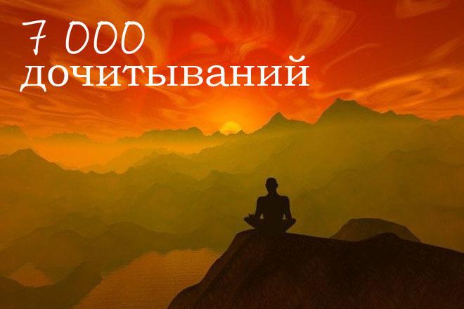 Яндекс. Дзен, гарантированно 7000+ дочитываний 1 - kwork.ru