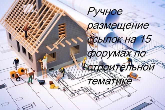 Размещение вручную 15 ссылок на строительных форумах 1 - kwork.ru