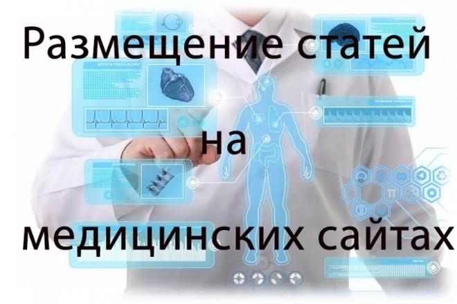 Статейный прогон на 10 сайтах тематики Медицина 1 - kwork.ru