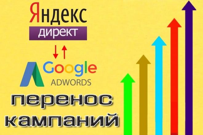 Быстрый перенос кампаний из Яндекс. Директ в Google AdWords 1 - kwork.ru