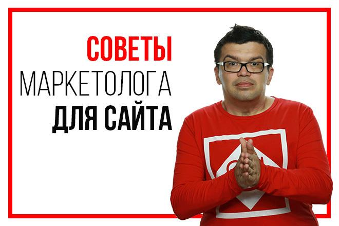 Дам 100 % работающие советы по интернет-маркетингу, запишу на видео 1 - kwork.ru