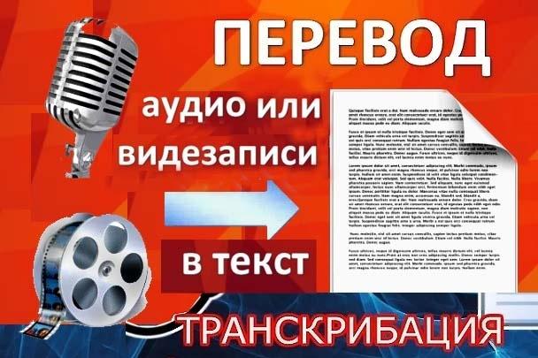 Транскрибация. Переведу ваши видео или аудио записи в текст 1 - kwork.ru