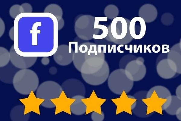 500 подписчиков на страницу или в группу в FB 1 - kwork.ru
