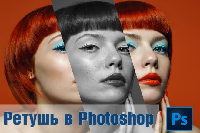 Профессиональная ретушь, обтравка фотографий. Каталог, бьюти 52 - kwork.ru