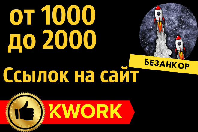 1000 вечных безанкорных ссылок на ваш сайт 1 - kwork.ru