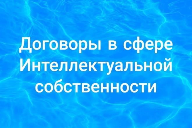 Разработка договоров в сфере интеллектуальной собственности 1 - kwork.ru