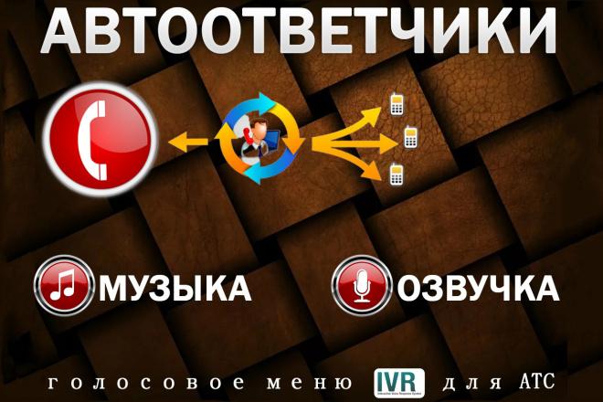 Озвучу автоответчик, голосовое меню IVR для АТС 1 - kwork.ru