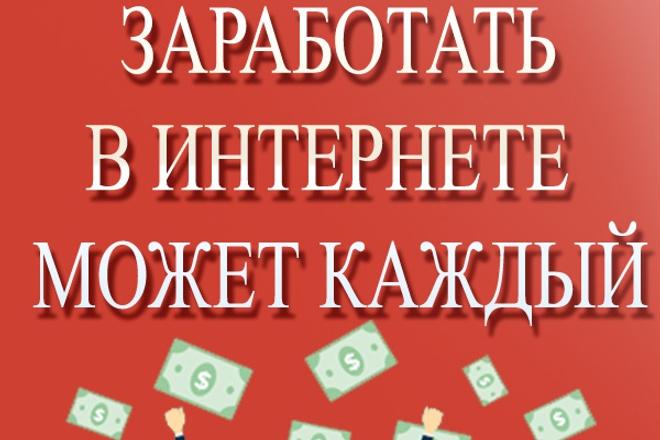 Научу зарабатывать на продаже цифровых копий товаров 1 - kwork.ru
