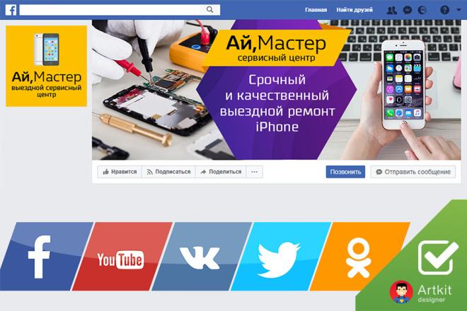 Сделаю обложку для группы 104 - kwork.ru