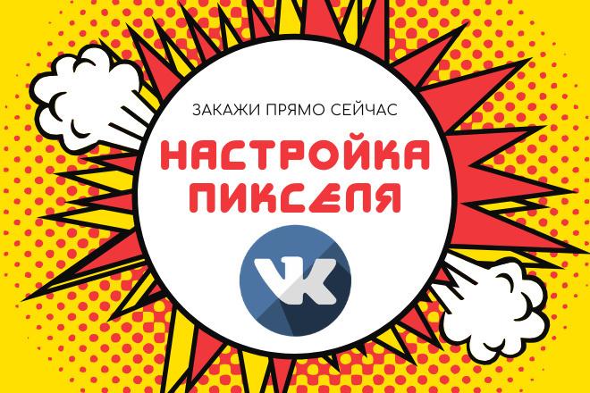 Настройка пикселя ВКонтакте 1 - kwork.ru