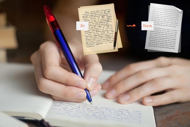 Перепечатаю 5 страниц текста 1 - kwork.ru