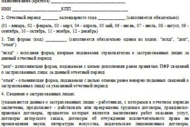Сформирую СЗВ-М для ПФР 1 - kwork.ru
