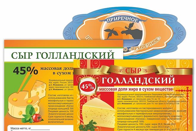 Сделаю дизайн этикетки 184 - kwork.ru