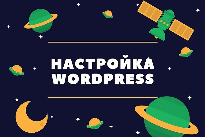 Настрою тему Wordpress 1 - kwork.ru