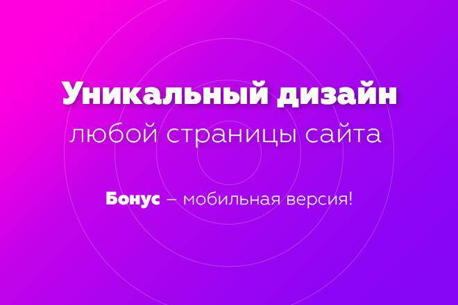 Дизайн любой страницы сайта + бонусы 20 - kwork.ru