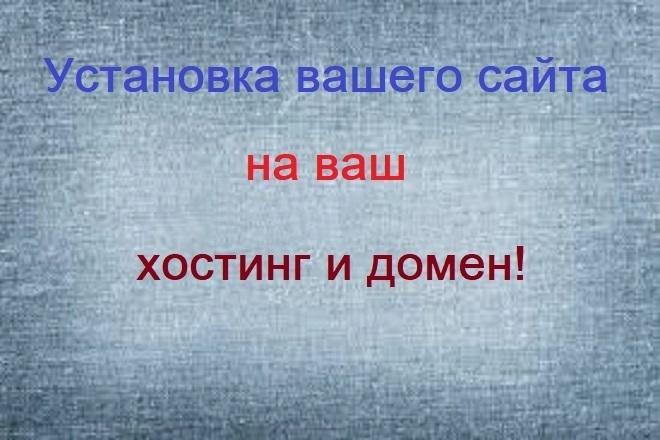 Установка вашего сайта на ваш хостинг и домен 1 - kwork.ru