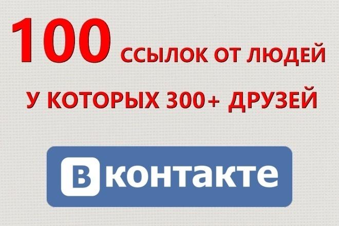 100 ссылок на Ваш сайт от пользователей ВК, у которых 300+ друзей