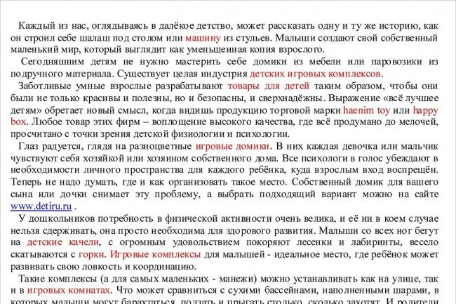 Перепишу текст с картинки 1 - kwork.ru
