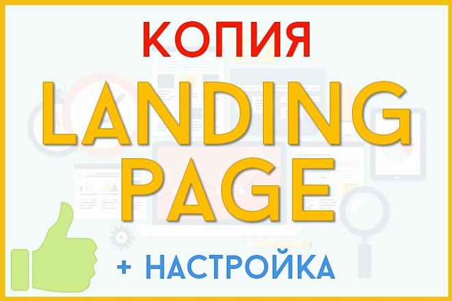 Скопирую любой landing page 3 - kwork.ru