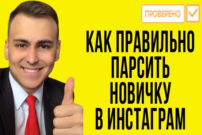 Мануал Как правильно парсить аудиторию в instagram 1 - kwork.ru
