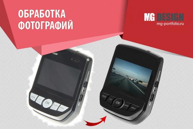 Обработаю фотографии для каталога 2 - kwork.ru