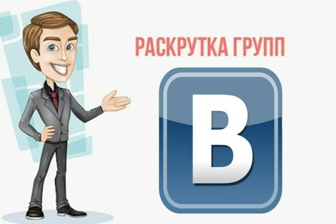 Подписчики в группу или паблик Вконтакте, качественно и недорого СММ 1 - kwork.ru