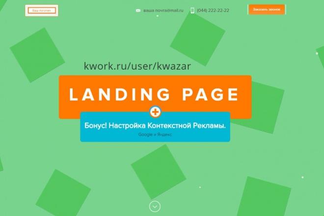 Продам сайт landing page по разработке сайтов 1 - kwork.ru