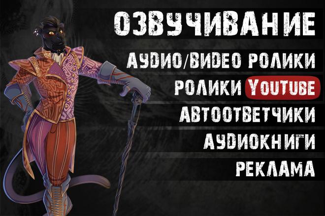 Диктор. Голос для Вашего проекта. Озвучу быстро и красиво 1 - kwork.ru