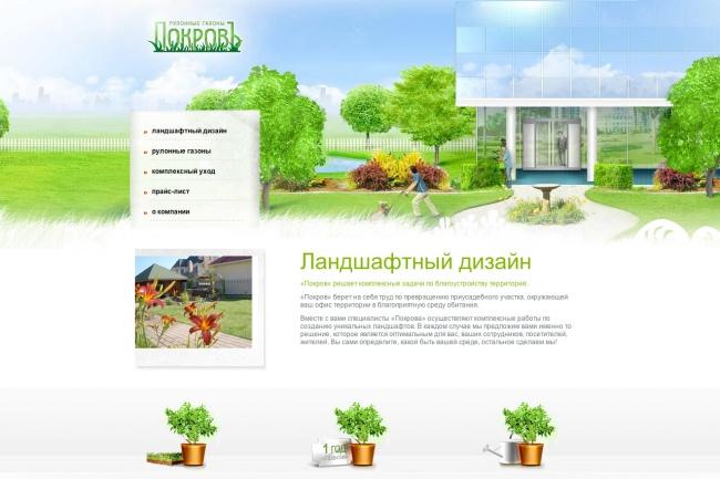 Сделаю дизайн шапки для вашего сайта 9 - kwork.ru