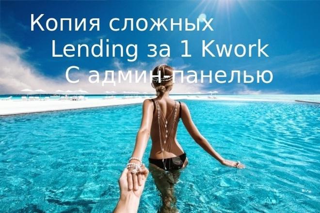 Скопирую страницу любой landing page с установкой панели управления 103 - kwork.ru
