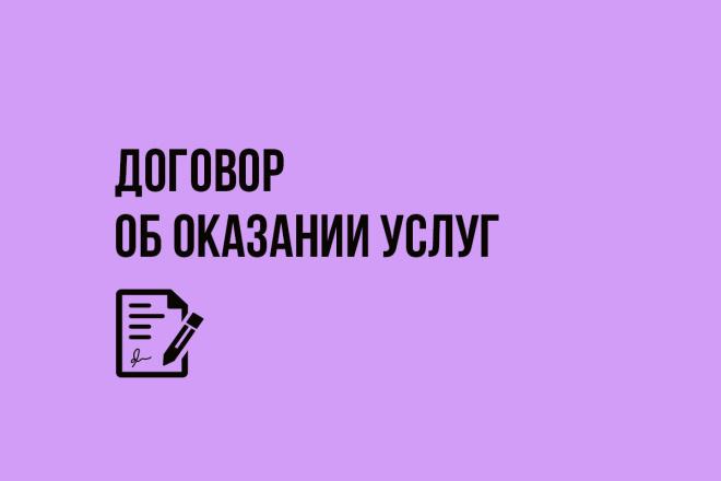 Составлю договор об оказании услуг 1 - kwork.ru